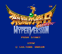 Hiryuu no Ken S - Hyper Version