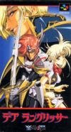 Der Langrisser (english translation)