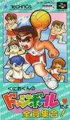 Kunio-kun no Dodge Ball - Zenin Shuugou!