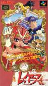 Magic Knight Rayearth Boxart