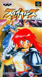 Slayers (english translation)