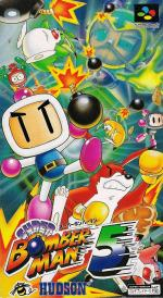 Super Bomberman 5 - Caravan Event Ban Box Art Front