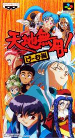 Tenchi Muyou! Game Hen (english translation)