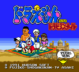 Doraemon - Nobita no Dorabian Night Title Screen