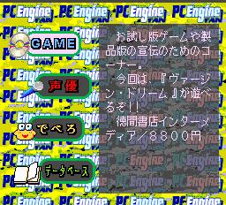PCEngine Fan Special CD-Rom Volume 1 (TGCD) Game - Turbo Grafx CD