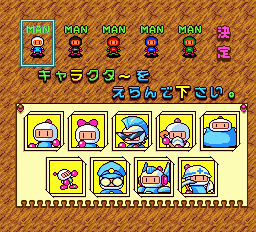 Bomberman (blue) -Character Select :5 colors and 9 variations of each = 45 - User Screenshot
