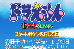 Doraemon - Dokodemo Walker - Introduction  - The title screen - User Screenshot