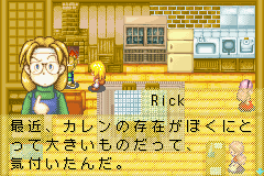 Harvest Moon - More Friends of Mineral Town - jap words with rick - User Screenshot