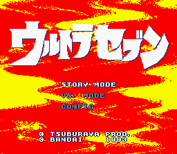 Ultra Seven - Menus Main Menu - ??????? Main Menu - User Screenshot