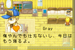 Harvest Moon - More Friends of Mineral Town - Cut-Scene  - 意味わからないよ、 - User Screenshot