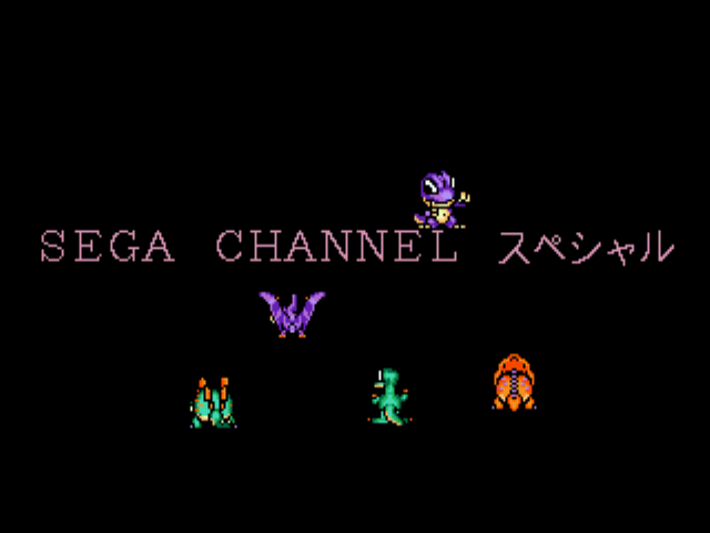 Dyna Brothers 2 - Sega Channel Special (Sega Channel) - Cut-Scene  - Sega Channel Special cutscene - User Screenshot