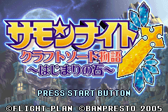 Summon Night 3 (alpha english translation) - Menus  - Press Any Button - User Screenshot