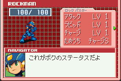Rockman EXE 4 - Tournament Red Sun - Character Profile  - Character profile - User Screenshot