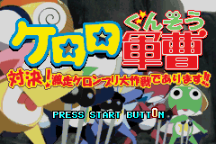 Keroro Gunsou Taiketsu! Keroro Cart de Arimasu!! - Menus Title Screen -  - User Screenshot