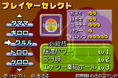 Keroro Gunsou Taiketsu! Keroro Cart de Arimasu!! - Character Select  -  - User Screenshot