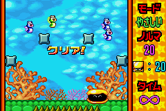 Densetsu no Starfy - Mini-Game  -  - User Screenshot