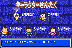Doraemon - Dokodemo Walker - Character Select  - pick a person - User Screenshot