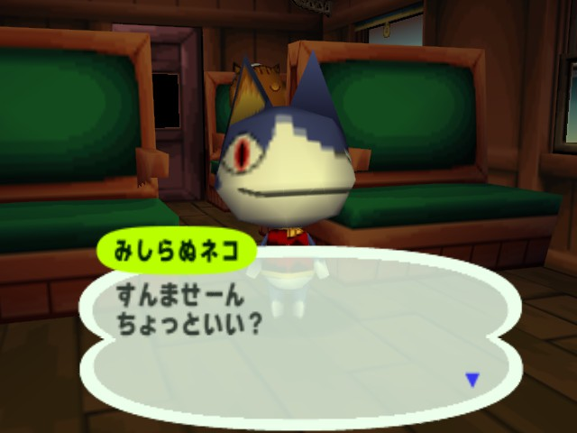 Doubutsu no Mori - Introduction  - rover what happened to your eye? - User Screenshot