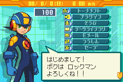 Rockman EXE 4.5 - Real Operation - Introduction  - The super fighting robot! - User Screenshot