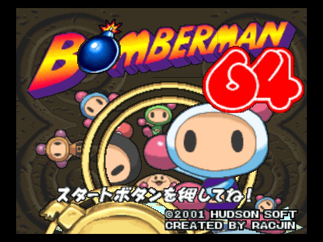 Bomberman (blue) -Introduction :The title screen - User Screenshot