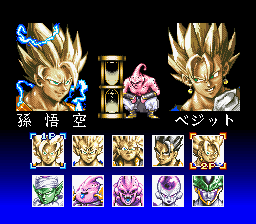 Dragon Ball Z - Hyper Dimension - Character Select  - The character select screen - User Screenshot