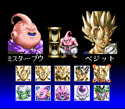 Dragon Ball Z - Hyper Dimension -  - User Screenshot