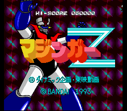 Mazinger Z - Sing it! Kouji can swim in the sky... - User Screenshot