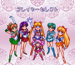 Bishoujo Senshi Sailor Moon S - Jougai Rantou! Shuyaku S -  - User Screenshot