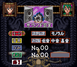 Yuu Yuu Hakusho - Menus Options - Sound Settings - User Screenshot