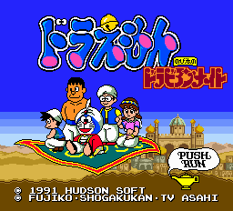 Doraemon - Nobita no Dorabian Night - Menus Title Screen - Title Screen - User Screenshot