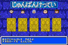 Doraemon - Dokodemo Walker - Misc Turn Settings - Nobita and co. - User Screenshot