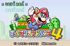 Super Mario Advance 4 - Introduction  - Title Screen - User Screenshot