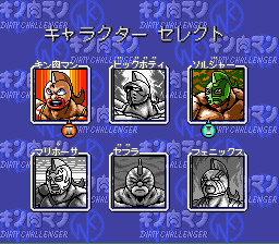 Kinniku Soldier -Character Select : - User Screenshot