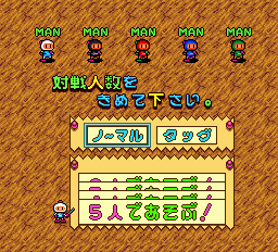Bomberman (blue) -Mode Select :5 player option - User Screenshot