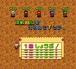 Bomberman (blue) -Mode Select :First to 1 win option ( 2nd screen) - User Screenshot