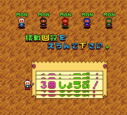 Bomberman (blue) -Mode Select :First to 3 wins option ( 2nd screen) - User Screenshot