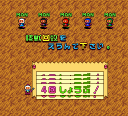 Bomberman (blue) -Mode Select :First to 4 wins option ( 2nd screen) - User Screenshot