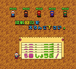 Bomberman (blue) -Mode Select :First to 5 wins option ( 2nd screen) - User Screenshot