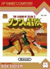 Legend of Zelda 2, The - Link no Bouken