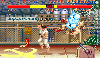 Street Fighter II Koryu