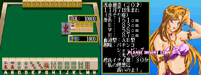 Taisen Idol-Mahjong Final Romance 2 (Japan)