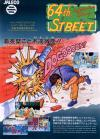 64th. Street - A Detective Story (World)