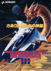 Gradius III (World, program code R) Box Art Front