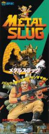 Metal Slug - Super Vehicle-001