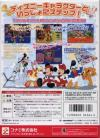 Dance Dance Revolution - Disney Dancing Museum Box Art Back