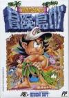 Adventure Island 4 (english translation)