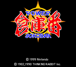 Power Soukoban (English Translation)