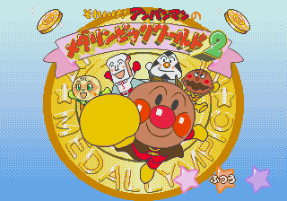 Soreike! Anpanman no Medalympic World 2