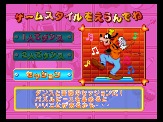 Dance Dance Revolution - Disney Dancing Museum - Mode Select  - i