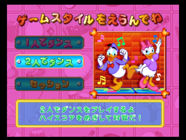 Dance Dance Revolution - Disney Dancing Museum - Mode Select  - duck mode! or two player mode. - User Screenshot